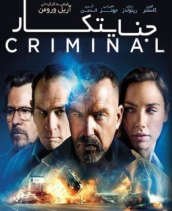 دانلود فیلم جنایتکار Criminal 2016 دوبله فارسی