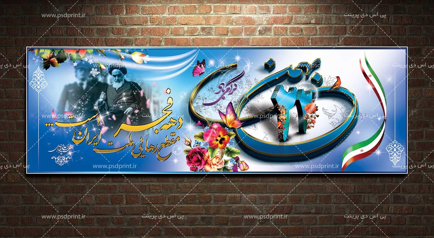 بنر دهه فجر و 22 بهمن