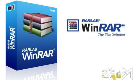 دانلود نسخه جدید قدرتمندترین نرم افزار فشرده سازی WinRar 3.93  Final Full Version