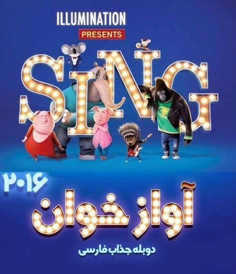 دانلود دوبله فارسی انیمیشن Sing 2016