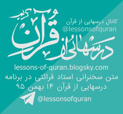 متن کامل سخنرانی استاد قرائتی درسهایی از قرآن 14 بهمن 95