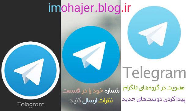 گروه تلگرامی بچه های نهاوند عضویت در کانال ها و گروه های خفن تلگرام :: آموزش کسب درآمد ...