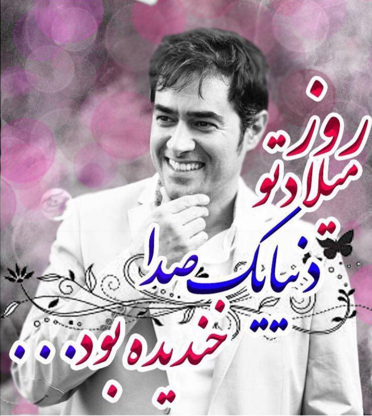 دانلود و معرفی تمام آثار شهاب حسینی