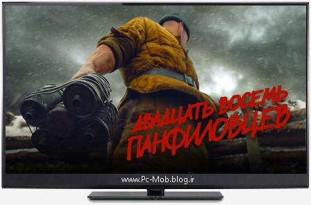 دانلود فیلم Panfilovs 28 Men 2016