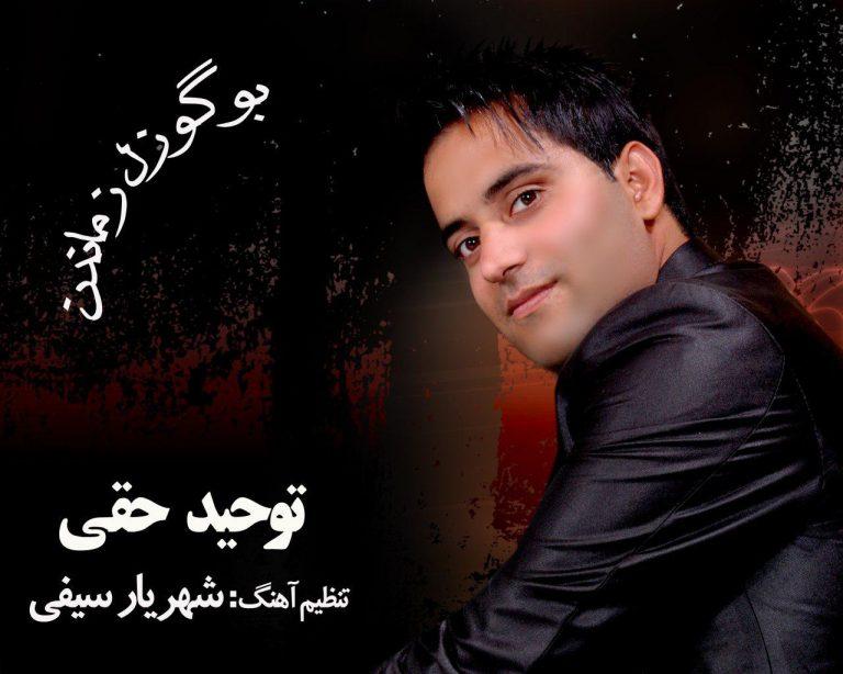 http://s4.picofile.com/file/8284965584/19Tohid_Haghi.jpg