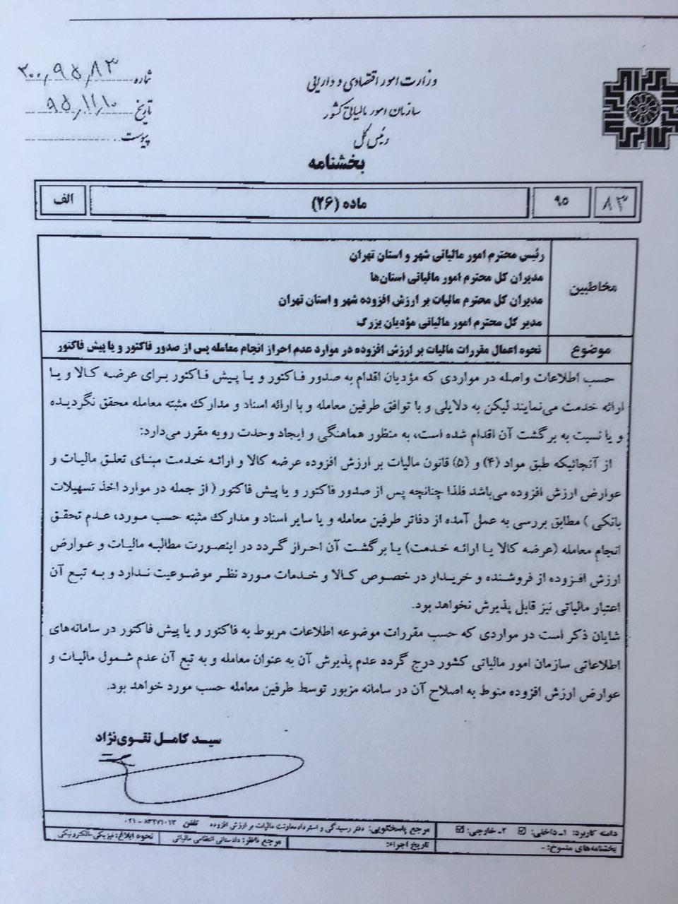 بخشنامه عیدی 95 اداره کل امور اقتصادی و دارایی استان مازندران