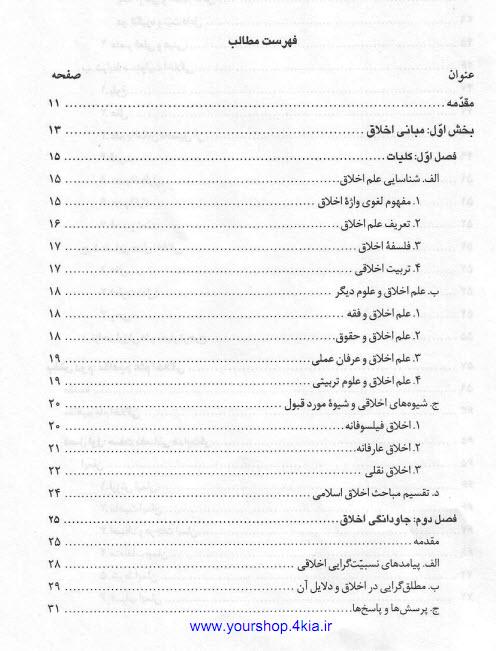 کتاب اخلاق اسلامی ، دانلود رایگان کتاب اخلاق اسلامی مبانی و مفاهیم pdf ، دیلمی