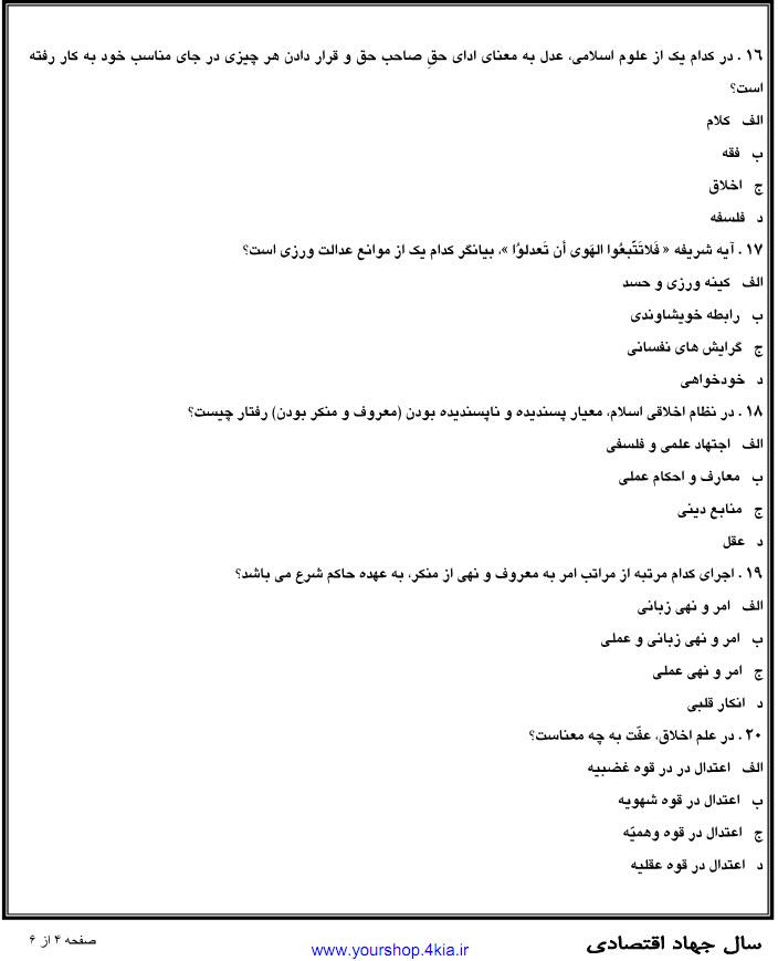 دانلود کتاب اخلاق اسلامی بصورت پی دی اف ، نمونه سوالات تستی اخلاق اسلامی با جواب