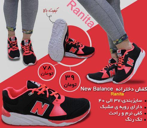 کتانی زنانه New balance Ranita