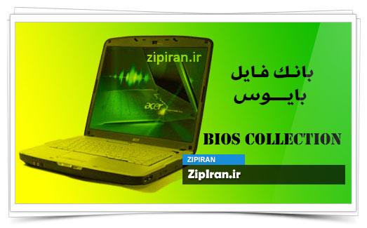 دانلود فایل بایوس لپ تاپ Acer Aspire 4315