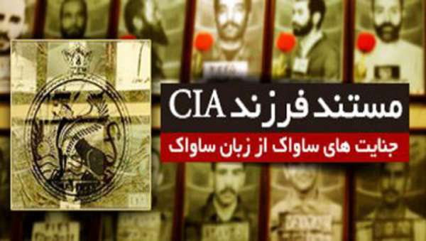 دانلود مستند فرزند CIA