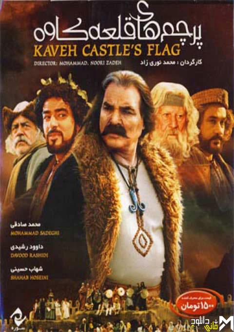 دانلود فیلم پرچم های قلعه کاوه