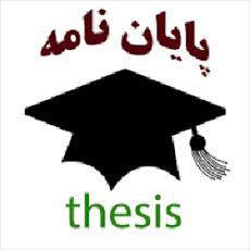 دانلود رایگان پایان نامه بررسی وضعیت اصفهان در عصر صفویه