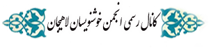 کانال خبری انجمن خوشنویسان شعبه لاهیجان
