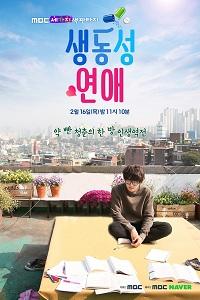 دانلود مینی سریال کره ای Full of life 2017