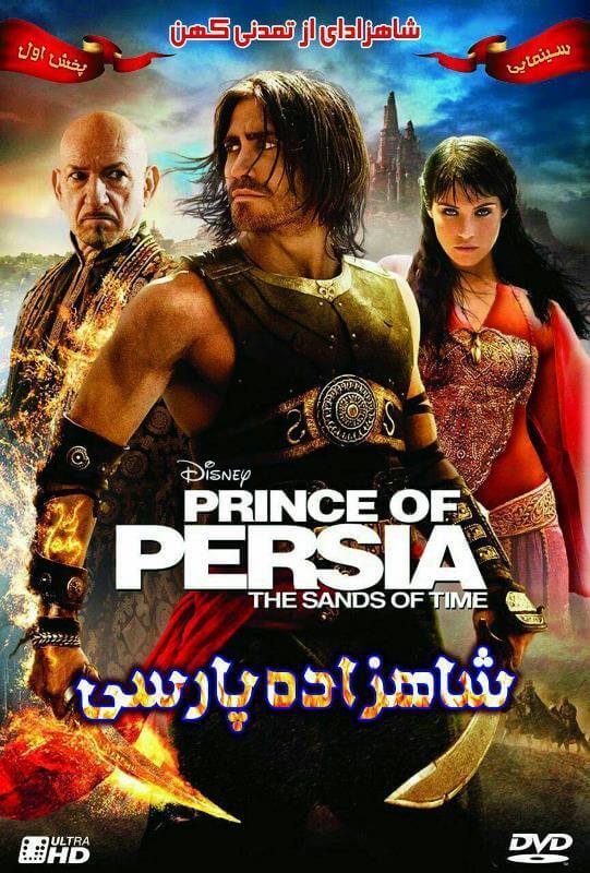 دانلود فیلم شاهزاده پارسی دوبله فارسی
