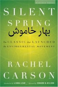 http://s4.picofile.com/file/8286684150/thumb_silent_spring01.jpg