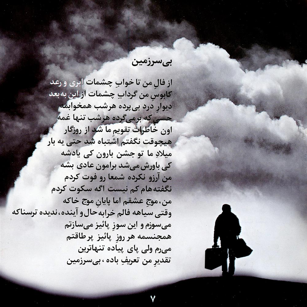 http://s4.picofile.com/file/8286749600/Cover_09_ArazMusic_98_IR_.jpg