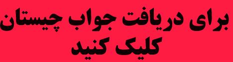 آن چیست رنگش بنفشه اسمش نام یکی از شهرهای ایرانه