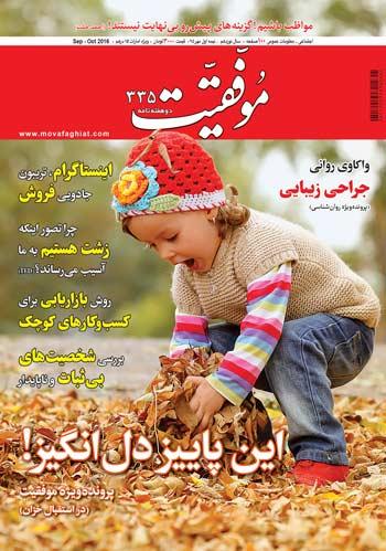 فال مجله موفقیت نیمه اول اسفند 95 - مجله فارسی