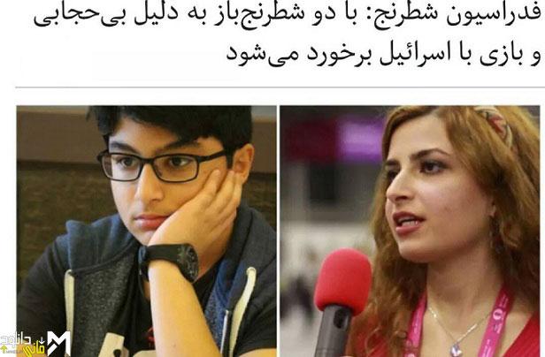 دانلود فیلم کشف حجاب درسا درخشانی شطرنج باز ایرانی