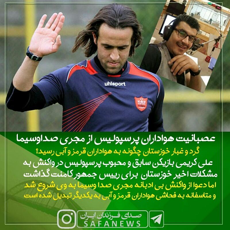 گرد و غبار خوزستان چگونه به هواداران قرمز و آبی رسید؟!