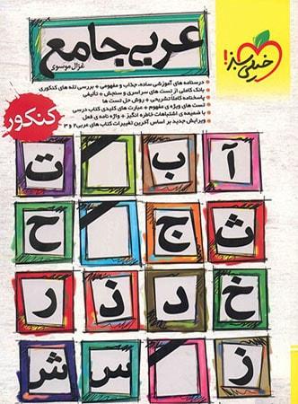 http://s4.picofile.com/file/8287472784/arabi_jame_kheilisabz_min.jpg