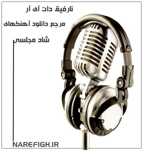 دانلود آهنگ ادعا از ناصر صدر با کیفیت 320 و 128
