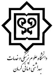 استخدام دانشگاه علوم پزشکی کرمان