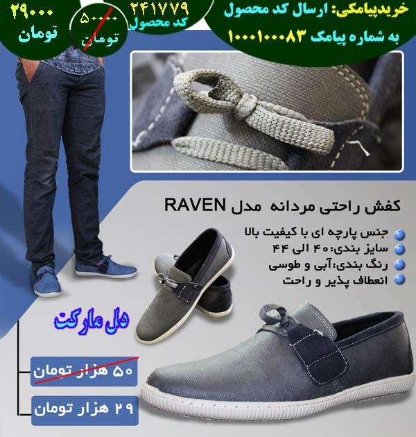فروشگاه کفش راحتی مردانه مدل RAVEN,فروش کفش راحتی مردانه مدل RAVEN,فروش اینترنتی کفش راحتی مردانه مدل RAVEN,فروش آنلاین کفش راحتی مردانه مدل RAVEN,خرید کفش راحتی مردانه مدل RAVEN,خرید اینترنتی کفش راحتی مردانه مدل RAVEN,خرید پستی کفش راحتی مردانه مدل RAVEN,خرید ارزان کفش راحتی مردانه مدل RAVEN,خرید آنلاین کفش راحتی مردانه مدل RAVEN,خرید نقدی کفش راحتی مردانه مدل RAVEN,خرید و فروش کفش راحتی مردانه مدل RAVEN,فروشگاه رسمی کفش راحتی مردانه مدل RAVEN,فروشگاه اصلی کفش راحتی مردانه مدل RAVEN