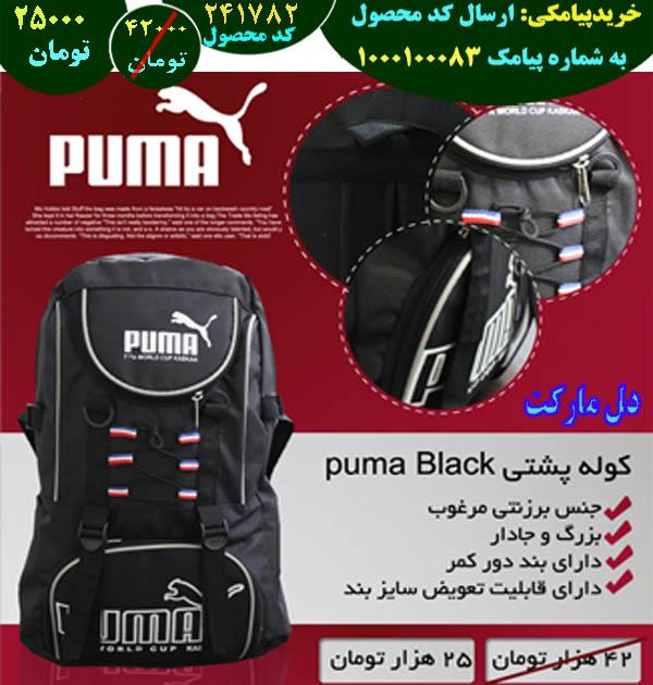 خرید پیامکی کوله پشتی puma Black