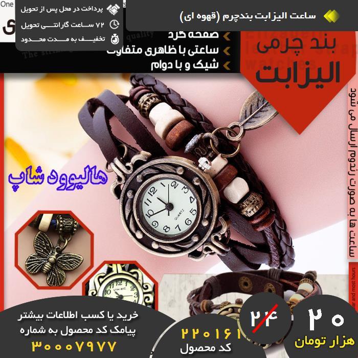 خرید ساعت الیزابت بندچرم (قهوه ای) اصل,خرید اینترنتی ساعت الیزابت بندچرم (قهوه ای) اصل,خرید پستی ساعت الیزابت بندچرم (قهوه ای) اصل,فروش ساعت الیزابت بندچرم (قهوه ای) اصل, فروش ساعت الیزابت بندچرم (قهوه ای) , خرید مدل جدید ساعت الیزابت بندچرم (قهوه ای) , خرید ساعت الیزابت بندچرم (قهوه ای) , خرید اینترنتی ساعت الیزابت بندچرم (قهوه ای) , قیمت ساعت الیزابت بندچرم (قهوه ای) , مدل ساعت الیزابت بندچرم (قهوه ای) , فروشگاه ساعت الیزابت بندچرم (قهوه ای) , تخفیف ساعت الیزابت بندچرم (قهوه ای)