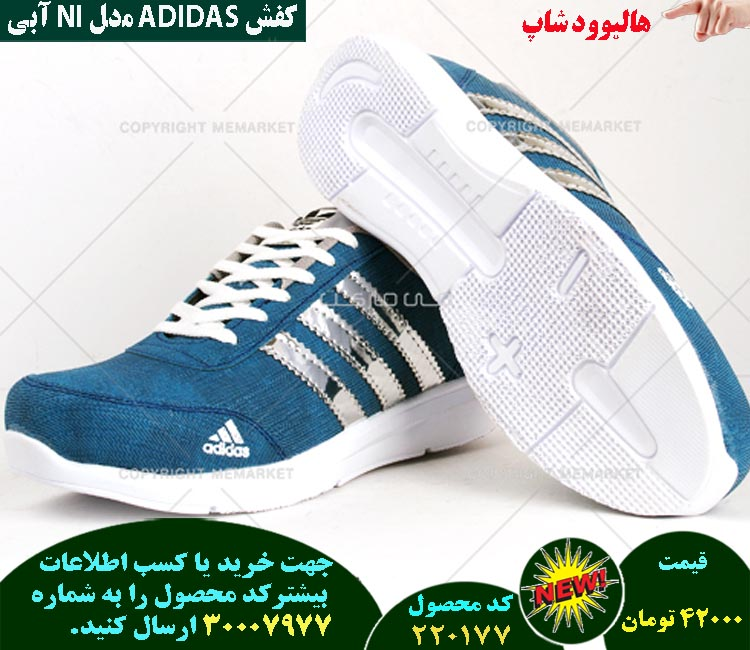 خرید کفش ADIDAS مدل NI آبیاصل,خرید اینترنتی کفش ADIDAS مدل NI آبیاصل,خرید پستی کفش ADIDAS مدل NI آبیاصل,فروش کفش ADIDAS مدل NI آبیاصل, فروش کفش ADIDAS مدل NI آبی, خرید مدل جدید کفش ADIDAS مدل NI آبی, خرید کفش ADIDAS مدل NI آبی, خرید اینترنتی کفش ADIDAS مدل NI آبی, قیمت کفش ADIDAS مدل NI آبی, مدل کفش ADIDAS مدل NI آبی, فروشگاه کفش ADIDAS مدل NI آبی, تخفیف کفش ADIDAS مدل NI آبی