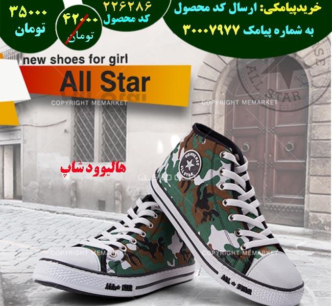 خرید پیامکی کفش آل استار دخترانه طرح چریکی