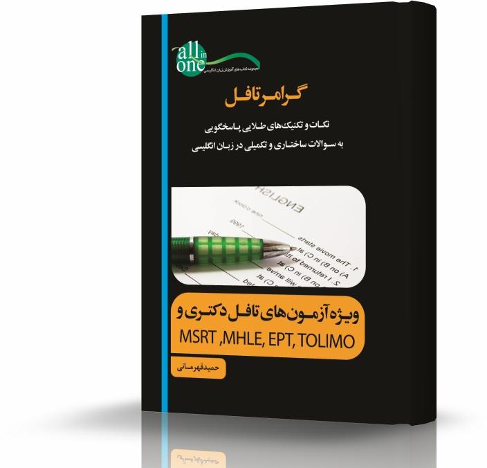http://s4.picofile.com/file/8288665826/Grammer_3D.jpg