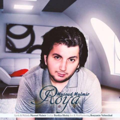 دانلود آهنگ جدید مسعود مالمیر به نام رویا