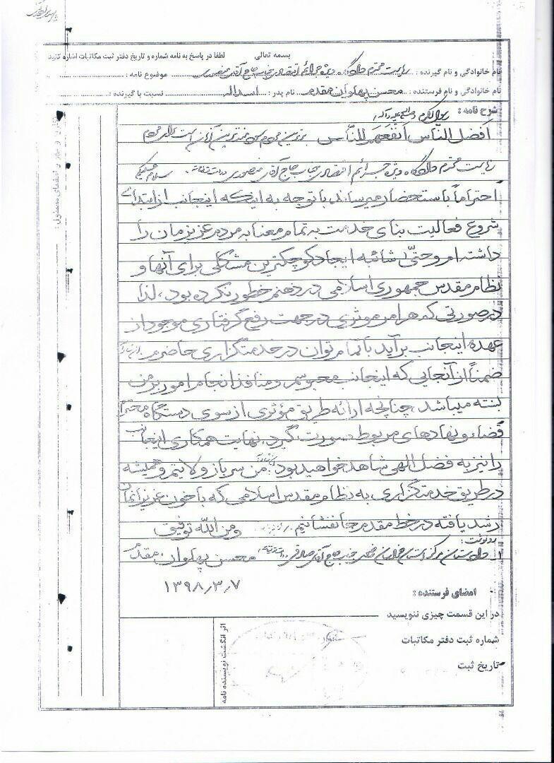 نامه محسن پهلوان به قاضی منصوری