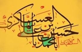 بهره ای از کلام امام حسن عسکری علیه السلام