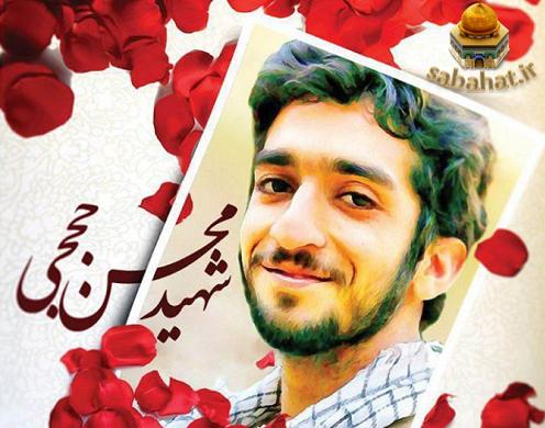 زندگی نامه و وصیعت نامه شهید محسن حججی