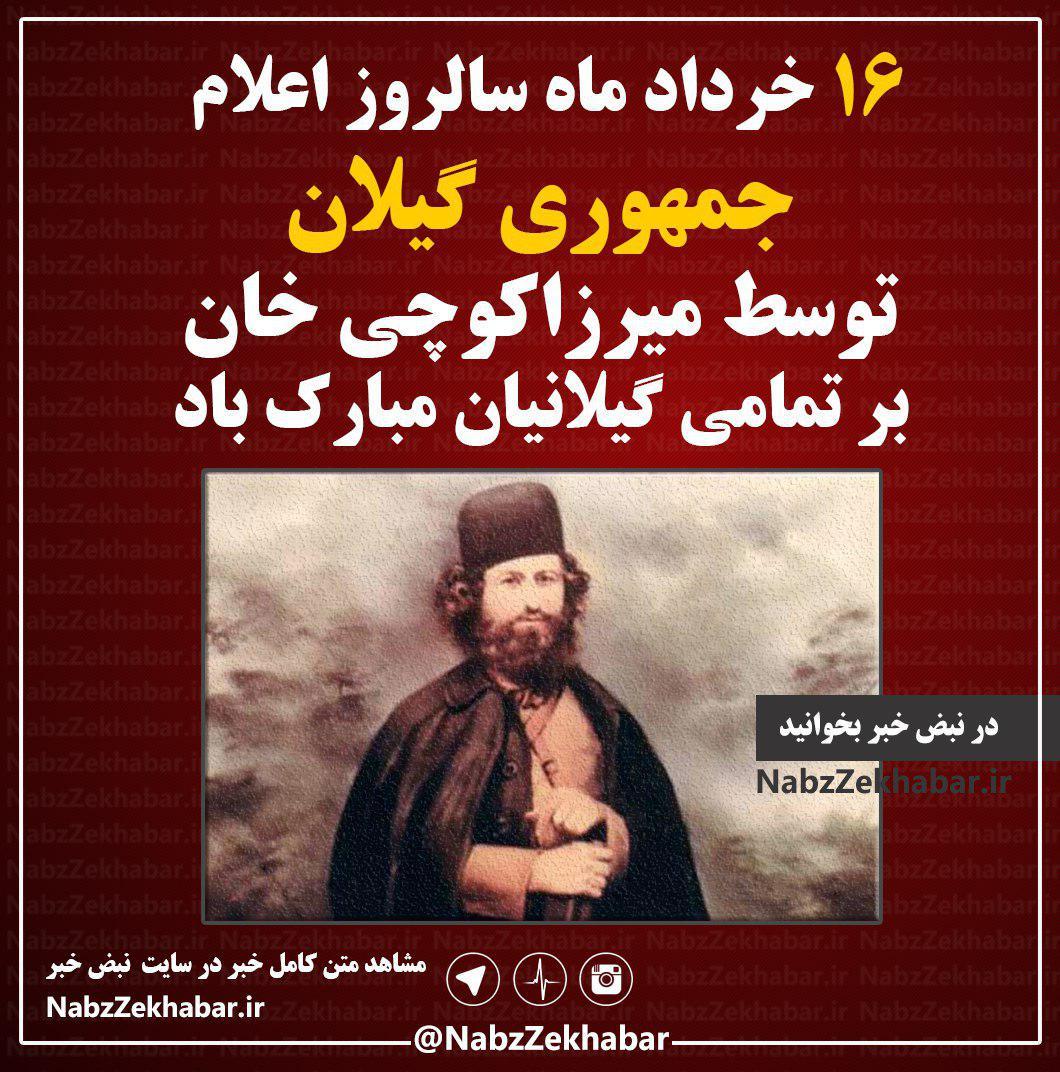 روزی که میرزا کوچک خان اولین جمهوری آسیا را در رشت پایه گذاری کرد