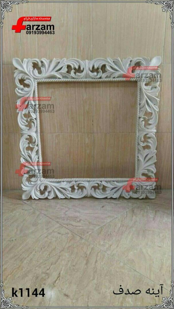 آینه آرایشگاهی | کارخانه مجسمه سازی