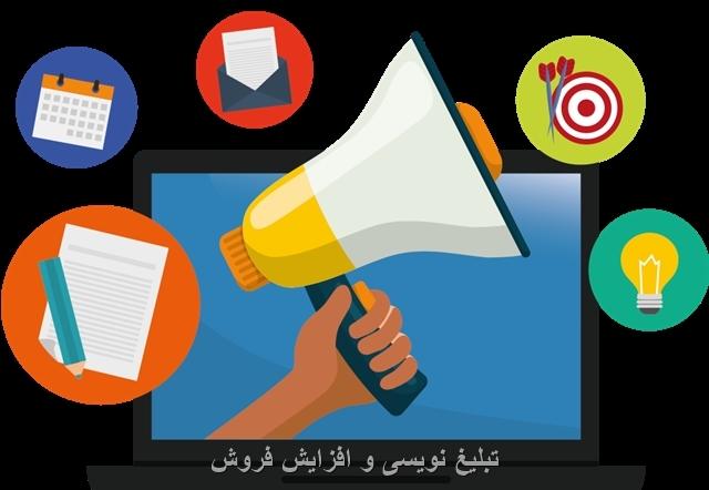 ۹ نکته کلیدی برای تبلیغ نویسی و افزایش فروش