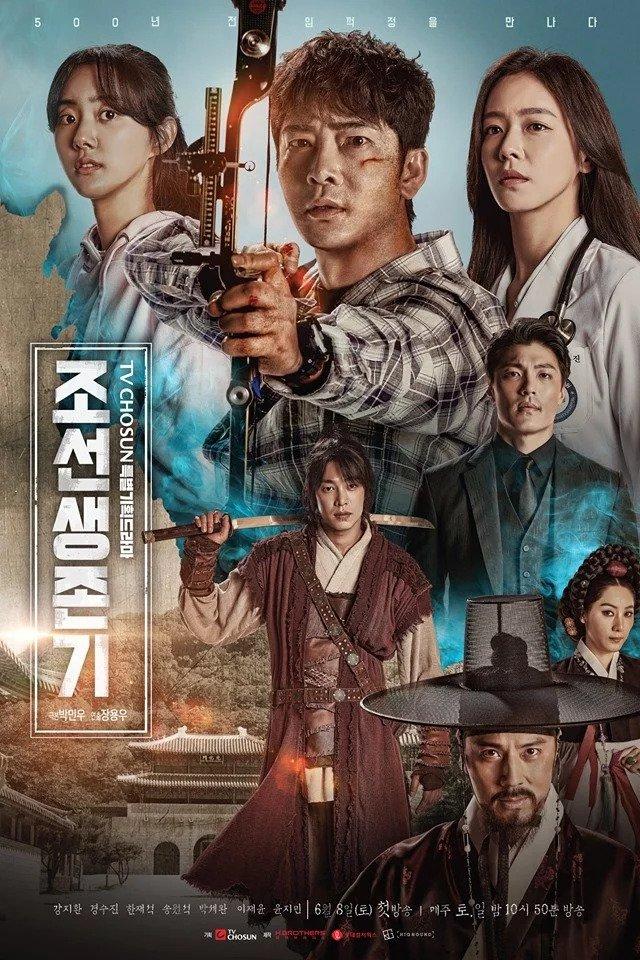 [تصویر:  Joseon_Survival_Poster2.jpg]