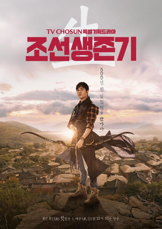 [تصویر:  Joseon_Survival_Poster_1.jpg]
