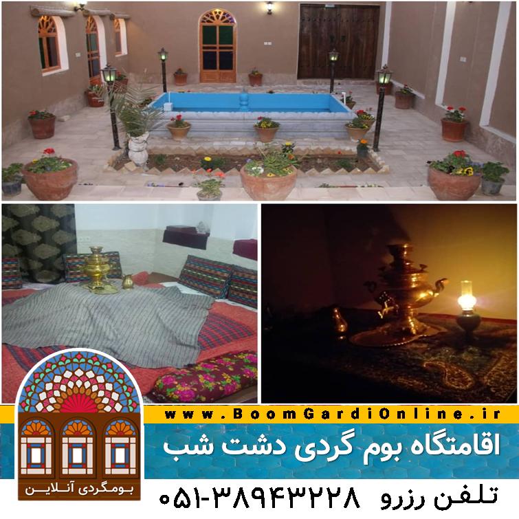 اقامتگاه بوم گردی دشت شب اصفهان