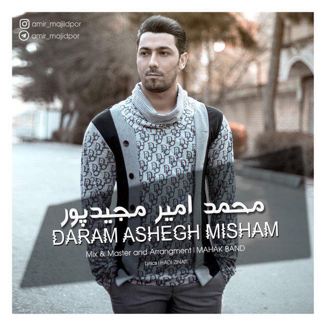 دانلود آهنگ جدید محمدامیر مجیدپور به نام دارم عاشق میشم