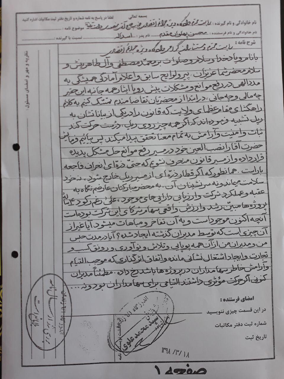 نامه سوم محسن پهلوان به قاضی منصوری - صفحه اول