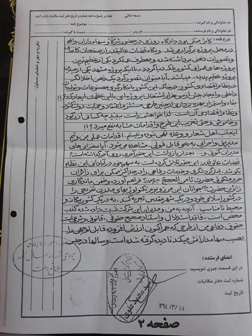 نامه سوم محسن پهلوان به قاضی منصوری - صفحه دوم