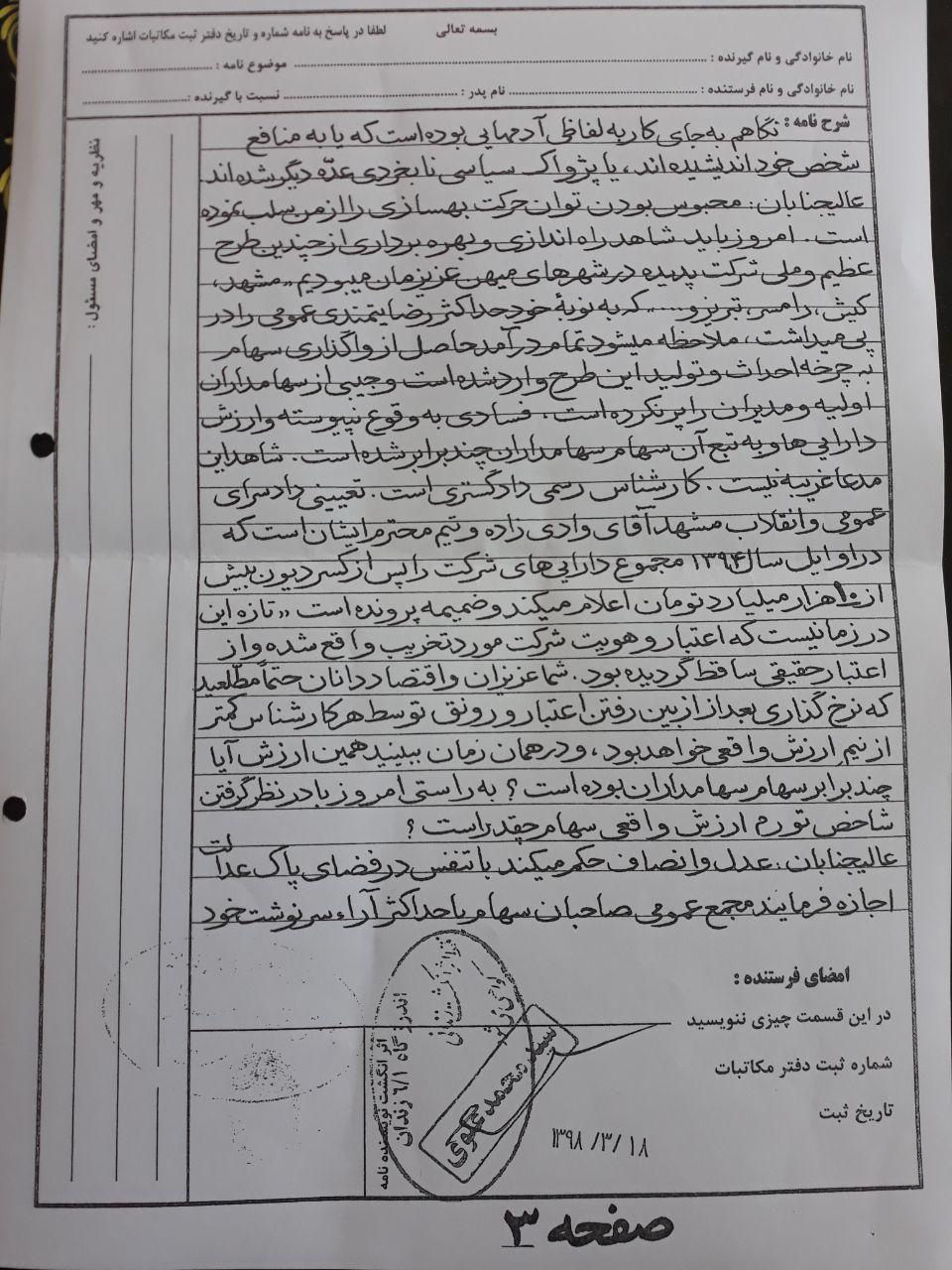 نامه سوم محسن پهلوان به قاضی منصوری - صفحه سوم