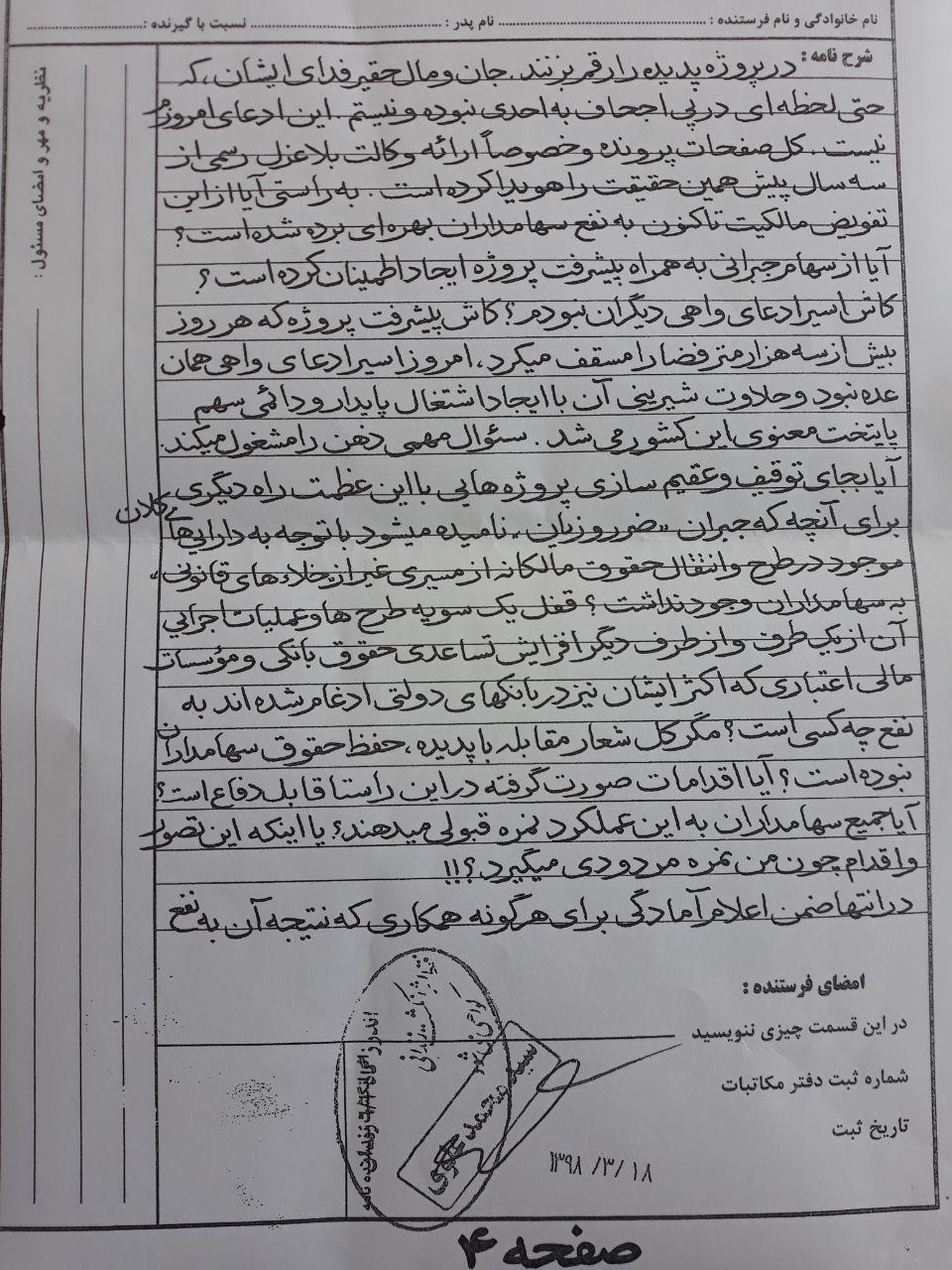 نامه سوم محسن پهلوان به قاضی منصوری - صفحه چهارم